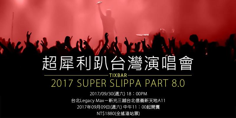 [售票]超犀利趴台北演唱會2017 Super Slippa Concert-誰說沒有犀利趴 Legacy Max ibon購票