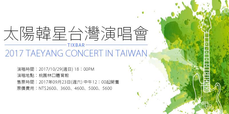 [售票]太陽演唱會2017 Taeyang White Night Concert-桃園林口體育館 ibon購票
