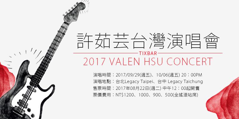 [購票]許茹芸相約在芸端演唱會2017-台北/台中 Legacy iiNDIEVOX售票 Valen Hsu Concert
