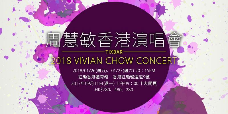 [售票]周慧敏一萬天荒愛未老香港演唱會2018-紅磡體育館 Urbtix購票 Vivian Chow Concert