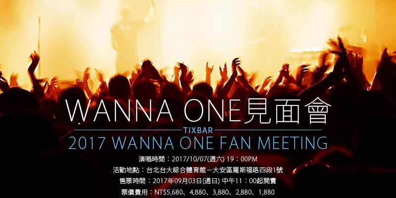 [售票]Wanna One 台北粉絲見面會2017-台大綜合體育館KKTIX購票 Wanna One Fan Meeting