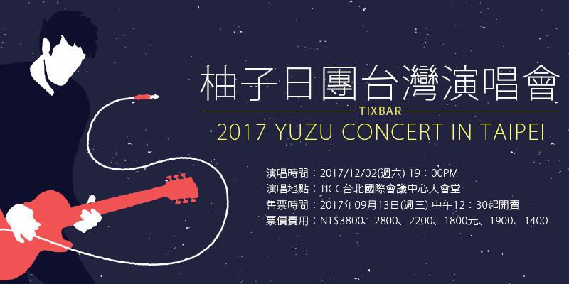 [購票]柚子樂團台灣演唱會2017 Yuzu Concert-TICC台北國際會議中心 ibon售票