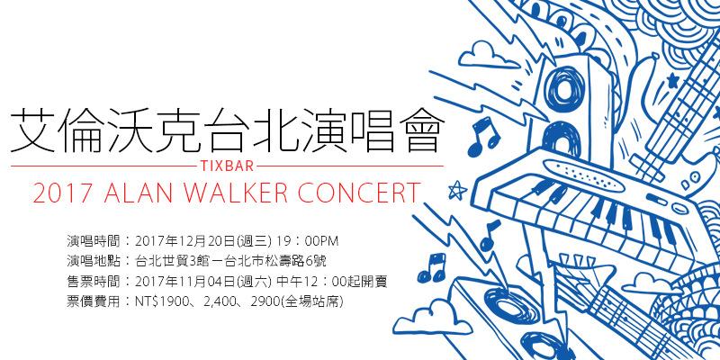 [售票]艾倫沃克演唱會 2017 Alan Walker Concert-台北世貿3館 KKTIX 購票
