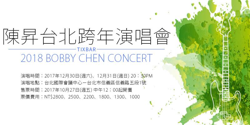 [售票]陳昇跨年演唱會2018-說故事的自由人台北國際會議中心年代購票 Bobby Chen Concert