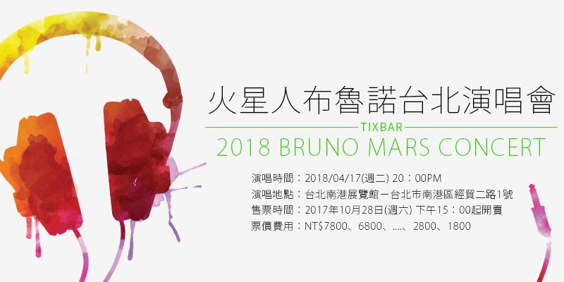 [售票]火星人布魯諾台北演唱會 Bruno Mars 24K Magic Concert 2018-南港展覽館拓元購票