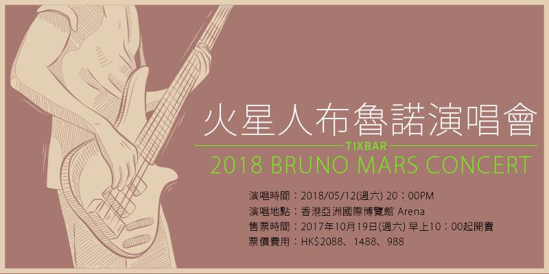 [購票]火星人布魯諾香港演唱會 2018 Bruno Mars 24K Magic Concert in HongKong-亞洲國際博覽館快達票售票