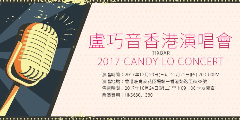 [售票]盧巧音香港演唱會 2017 Candy Lo Re Turn Concert in HongKong-旺角麥花臣場館AEG購票
