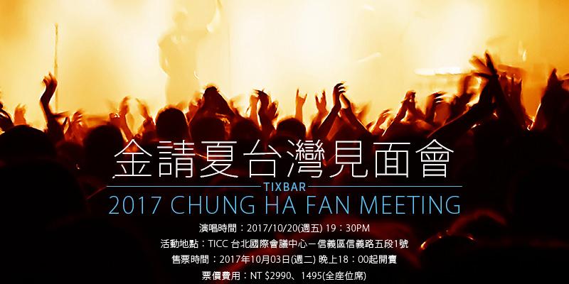 [售票]金請夏 One Fine Day 粉絲見面會2017-TICC 台北國際會議中心拓元購票 Chung Ha Fan Meeting