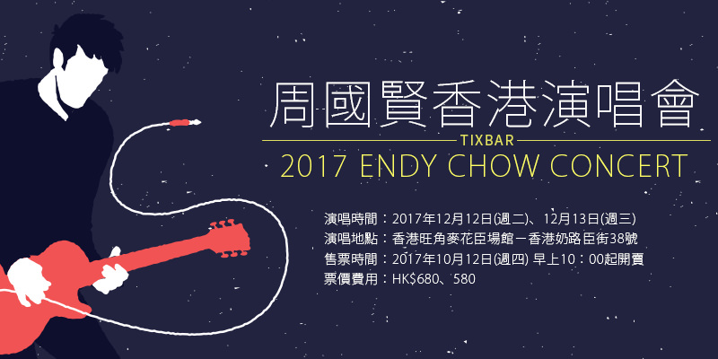[購票]周國賢銀河鐵道之夜演唱會2017-香港旺角麥花臣場館購票通售票 Endy Chow Concert