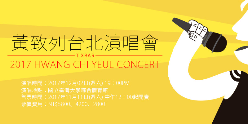 [售票]黃致列台北演唱會2017-致初心國立臺灣大學綜合體育館 KKTIX 購票 Hwang Chi Yeul Back To Heart Concert