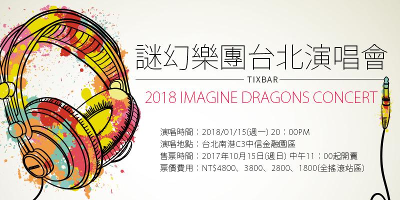 [售票]謎幻樂團超進化台北演唱會 2018 Imagine Dragons Concert-南港C3中信金融園區拓元購票