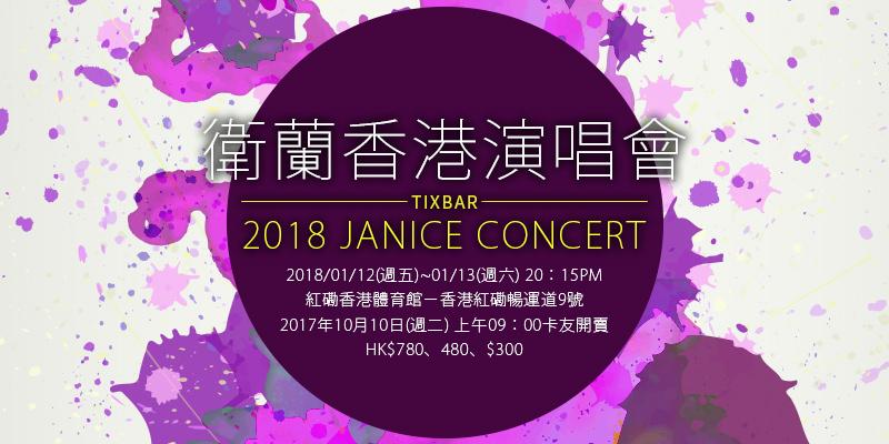 [售票]衛蘭演唱會 Oh My Janice Concert 2018-紅磡香港體育館AEG購票
