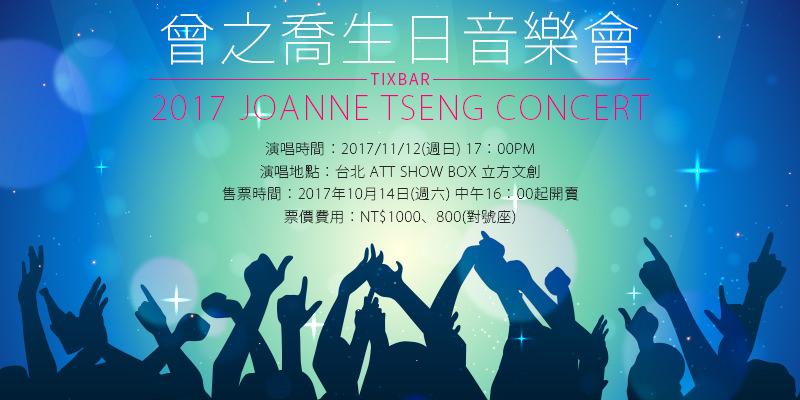 [購票]曾之喬亮了生日音樂會 2017-台北ATT SHOW BOX ibon售票 Joanne Tseng Concert