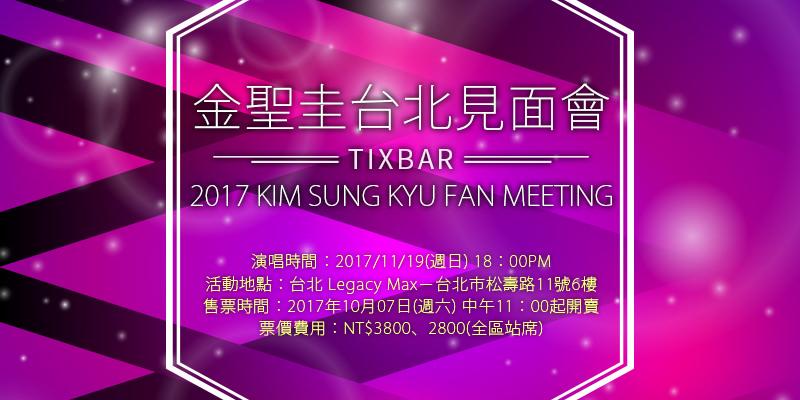 [售票]金聖圭台北粉絲見面會 2017 Kim Sung Kyu Fan Meeting-Legacy Max KKTIX購票