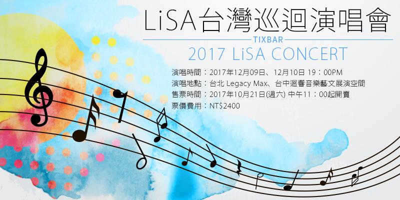 [購票]LiSA演唱會 2017 LiTTLE DEViL PARADE Concert-台北Legacy Max/台中迴響 FamiTicket售票
