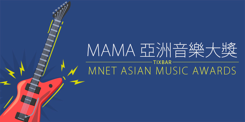 [售票]MAMA 亞洲音樂大獎演唱會 Mnet Asian Music Awards-香港亞洲國際博覽館 Arena 官方購票