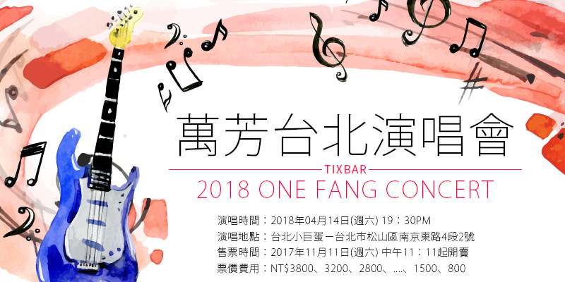 [售票]萬芳時間仍然繼續在走演唱會2018-台北小巨蛋 ibon 購票 One Fang Concert