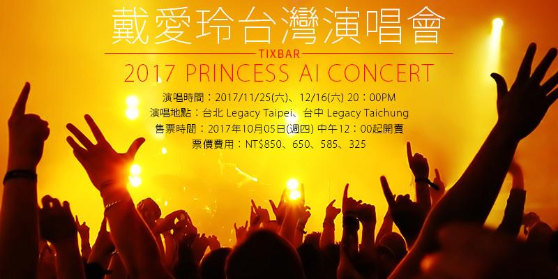 [購票]戴愛玲了不起寂寞演唱會2017-台北/台中 Legacy iNDIEVOX售票 Princess Ai Concert