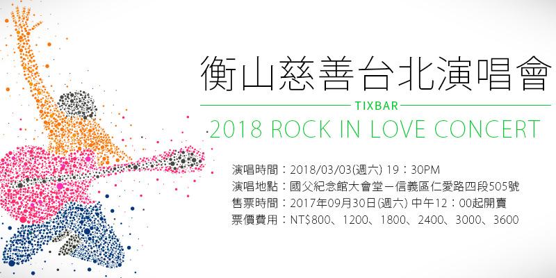 [購票]衡山慈善演唱會2018-台北國父紀念館年代售票 Rock in Love Concert