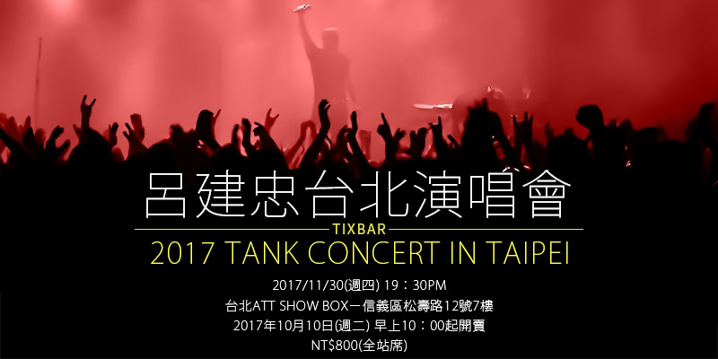 [售票]呂建忠新計劃演唱會 2017 Tank Concert-台北ATT SHOW BOX KKTIX購票