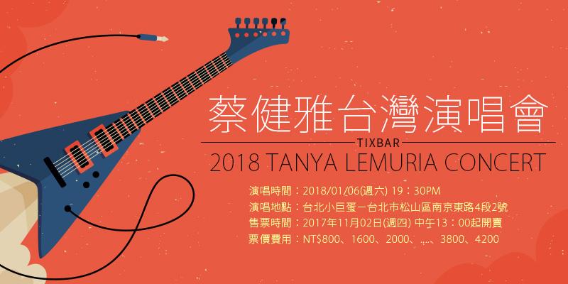 [售票]蔡健雅列穆尼亞演唱會 2018 Tanya LEMURIA Concert-台北小巨蛋拓元購票