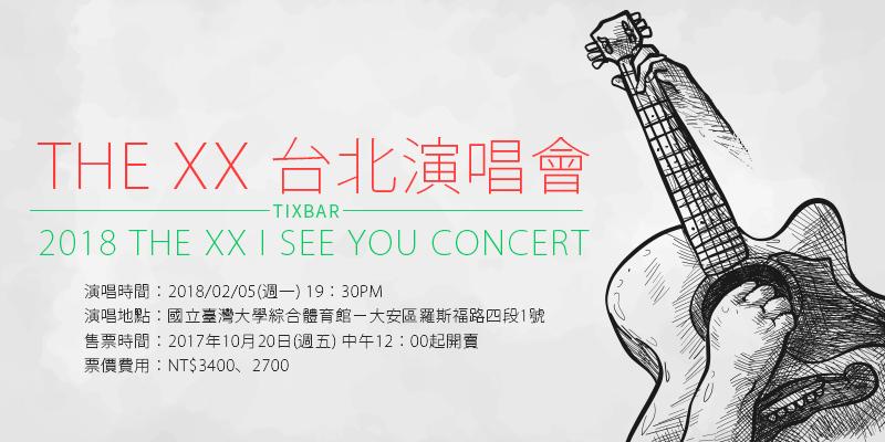 [售票]The xx 台北演唱會 2018 The xx I See You Concert-臺灣大學綜合體育館 ibon 購票