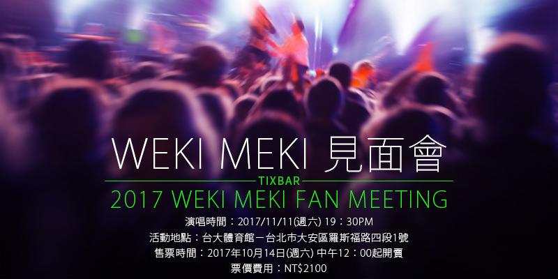 [購票]Weki Meki 台北粉絲見面會2017-台大體育館寬宏售票 Weki Meki Fan Meeting