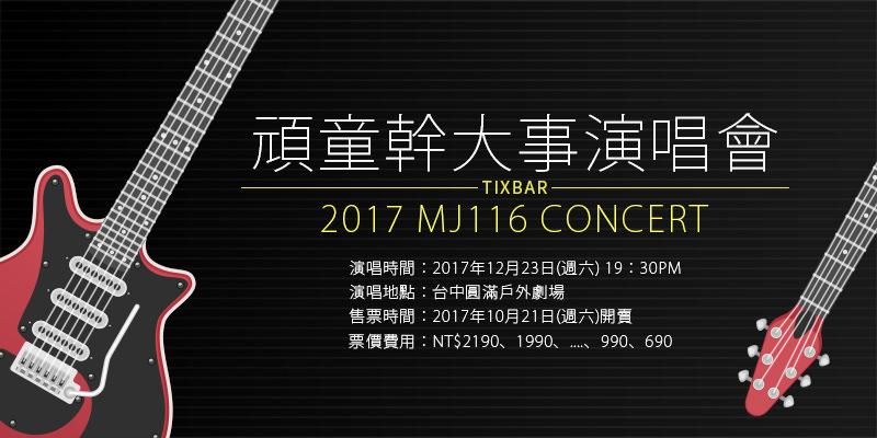 [售票]頑童幹大事演唱會2017-台中圓滿戶外劇場本色音樂購票 MJ116 Concert