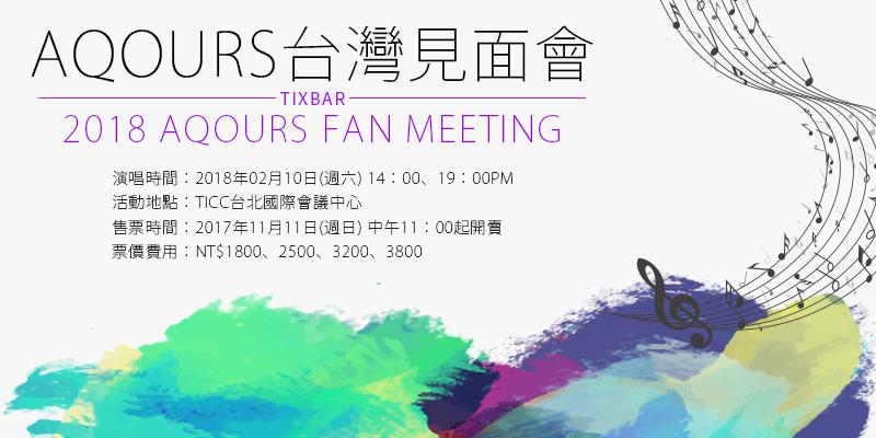 [售票] Aqours 台灣粉絲見面會 2018 Fan Meeting-TICC台北國際會議中心 FamiTicket 購票
