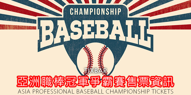 [售票]亞洲職棒冠軍爭霸賽門票-亞冠賽棒球官方購票系統 Asia Professional Baseball Championship Tickets