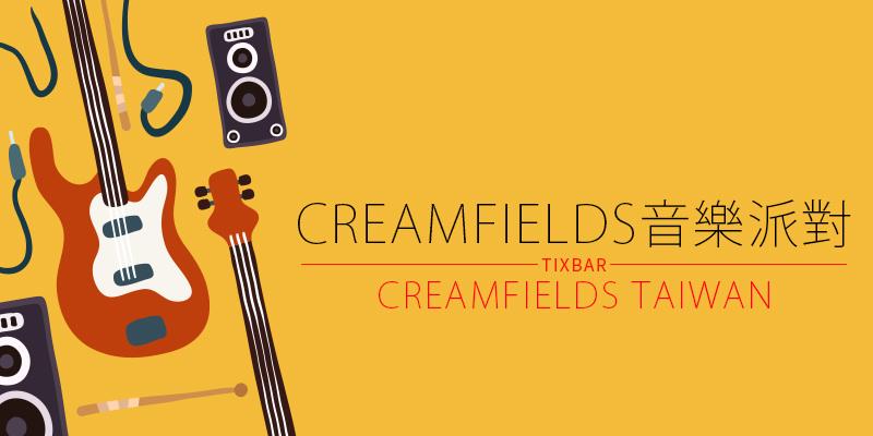 [售票] Creamfields 英國音樂派對台灣演唱會2017-台北大佳河濱公園 ibon 購票