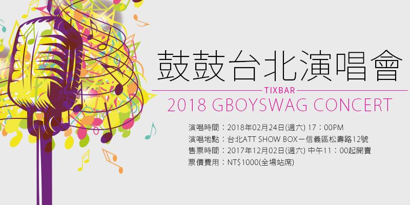 [售票]鼓鼓可以唷演唱會 2018 GBOYSWAG Concert-台北 ATT SHOW BOX 拓元購票