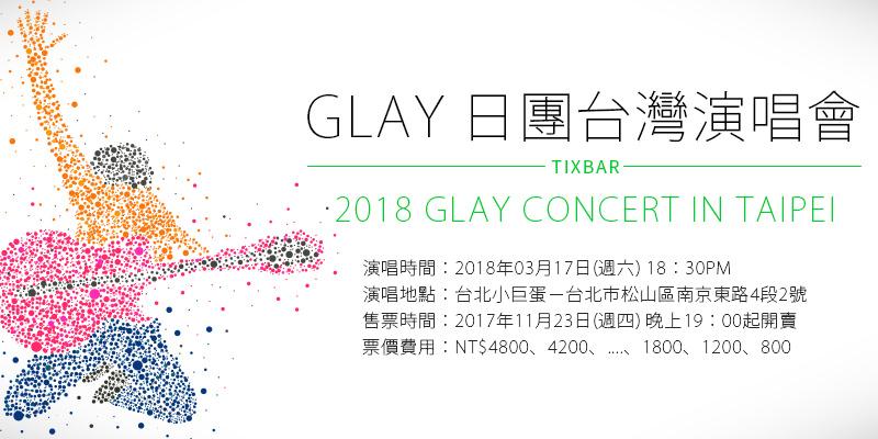 [售票] GLAY 台灣演唱會2018-台北小巨蛋拓元購票 GLAY ARENA TOUR SPRINGDELICS Concert in Taipei
