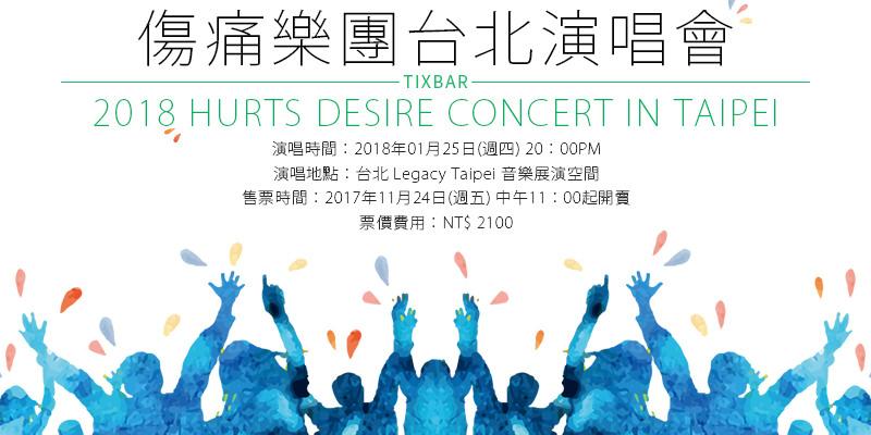 [售票]傷痛樂團台北演唱會 2018 Hurts Desire Concert-Legacy Taipei ibon 購票