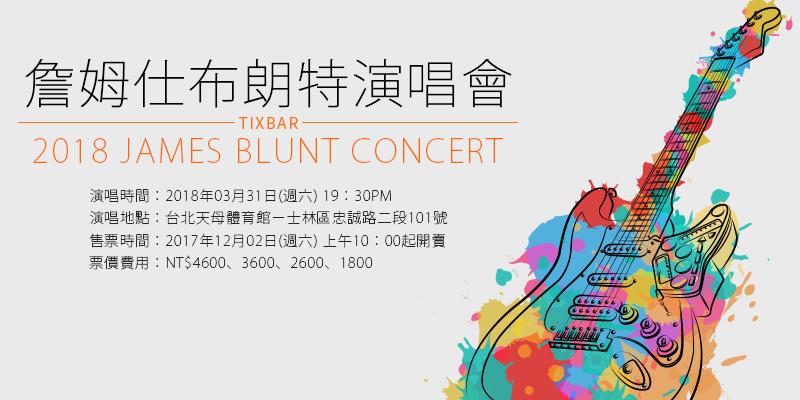 [售票]詹姆仕布朗特台北演唱會 2018 James Blunt The Afterlove Concert-天母體育館 KKTIX 購票