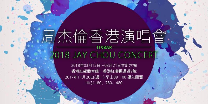 [售票]周杰倫地表最強2香港演唱會2018 Jay Concert in HongKong-紅磡體育館 AEG 購票
