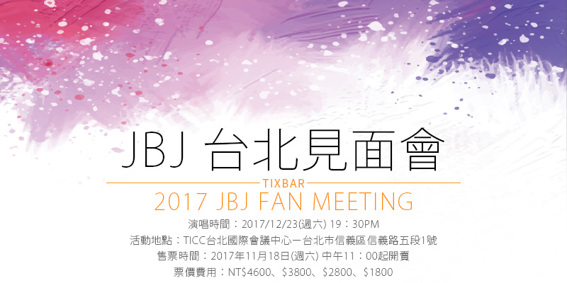 [購票]JBJ粉絲見面會 2017 JBJ Come True Fan Meeting-TICC台北國際會議中心 KKTIX 售票
