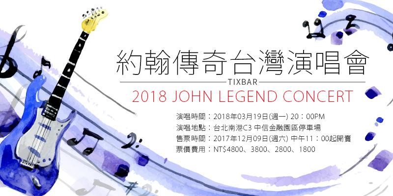 [售票]約翰傳奇台北演唱會 2018 John Legend Concert-南港C3中信金融園區停車場 KKTIX 購票