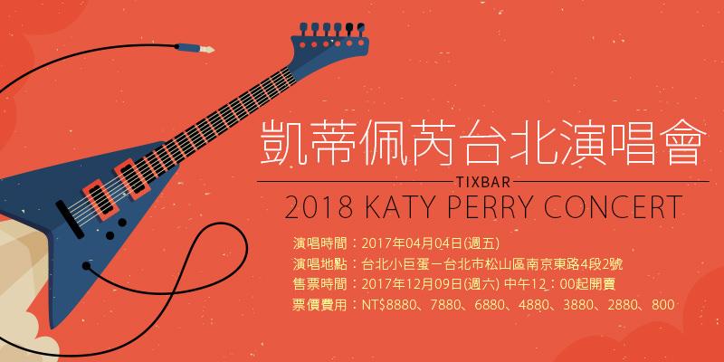 [售票]凱蒂佩芮台灣演唱會 2018 Katy Perry Concert-台北小巨蛋 ibon 購票