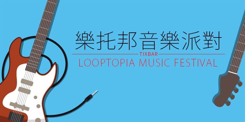 [售票]樂托邦音樂派對台灣演唱會 Looptopia Music Festival 2018-桃園埔心牧場 KKTIX 購票