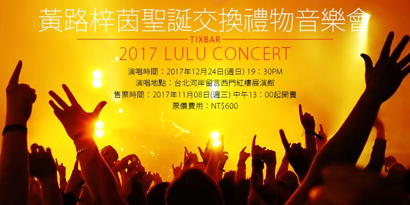 [購票]星星棉花糖 Lulu 聖誕交換禮物音樂演唱會2017-黃路梓茵台北河岸留言 KKTIX 售票 Lulu Concert