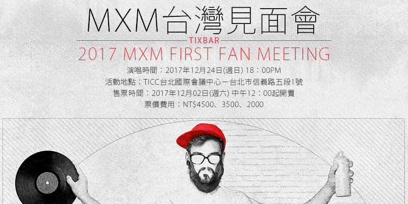 [售票] MXM 台灣粉絲見面會 2017 Fan Meeting-TICC台北國際會議中心 FamiTicket 購票