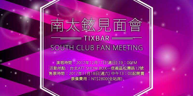 [購票]南太鉉台北粉絲見面會2017-South Club ATT SHOW BOX ibon 售票 Nam Tae Hyun Fan Meeting