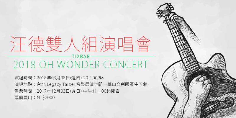 [售票]汪德雙人組台灣演唱會 2018 Oh Wonder Concert-台北Legacy Taipei ibon購票