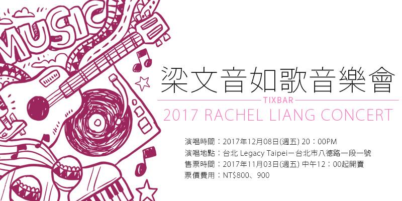 [購票]梁文音如歌音樂會2017-台北 Legacy Taipei KKTIX 售票 Rachel Liang Concert