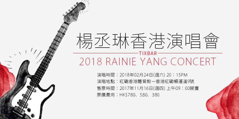 [售票]楊丞琳香港演唱會2018-青春住了誰紅磡香港體育館 AEG 購票 Rainie Yang Concert in HongKong