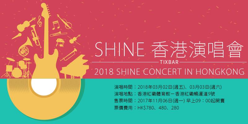 [售票]Shine 香港演唱會2018-紅磡體育館 AEG 購票 Shine Moments Concert