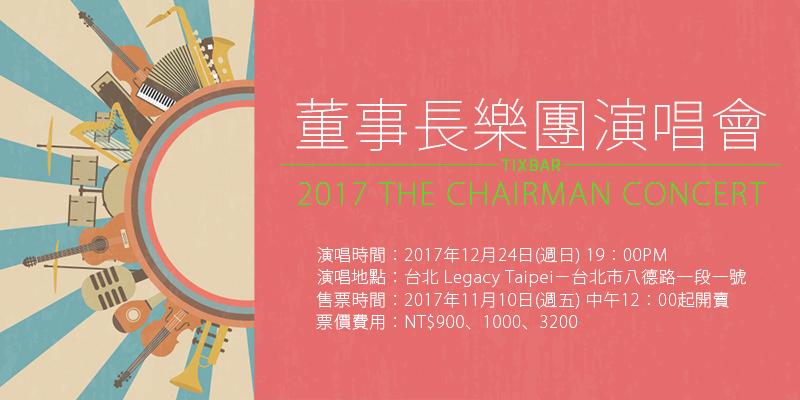 [購票]董事長樂團集體失憶演唱會2017-台北Legacy Taipei iNDIEVOX 售票 The Chairman Concert