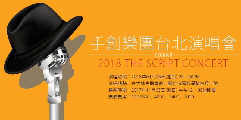 [售票]手創樂團台北演唱會 2018 The Script Concert-台大綜合體育館 KKTIX 購票