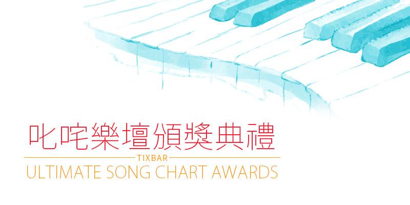 [售票]叱咤樂壇流行榜頒獎典禮-香港會議展覽中心展覽廳東華三院購票 Ultimate Song Chart Awards Presentation